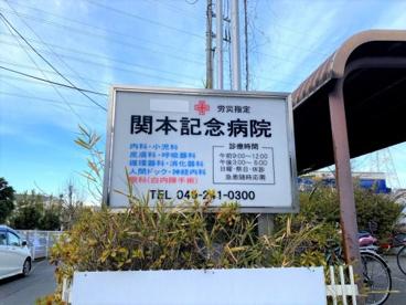 川越市/関本記念病院の画像3