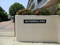 市立朝霞第三中学校