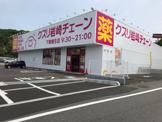 くすり岩崎チェーン 幡生店