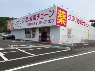 くすり岩崎チェーン 幡生店の画像1