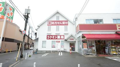 コクミン 大阪府立病院前店の画像1