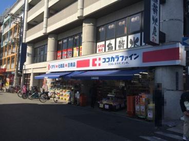 ココカラファインあびこ駅前店の画像1