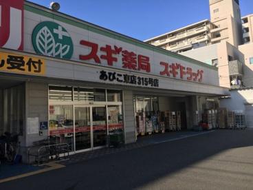スギドラッグ あびこ東店の画像1