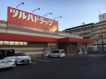 ツルハドラッグ 住吉苅田店の画像1