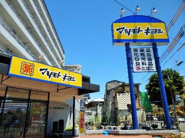 ドラッグストア マツモトキヨシ 帝塚山店の画像1