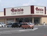 ベイシアスーパーマーケット石岡東光台店