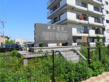 平松本町記念公園の画像3
