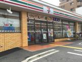 セブンイレブン 尼崎上坂部3丁目店