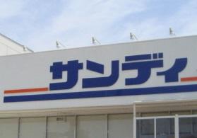 サンディ 竹田店の画像1