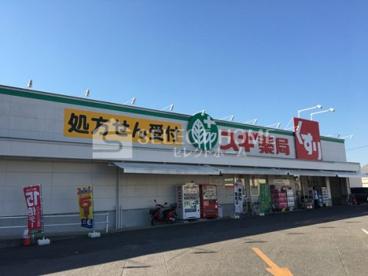 スギ薬局 岡崎コムタウンの画像1