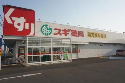 スギ薬局 田原本店の画像1