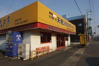 天理スタミナラーメン 田原本店の画像1