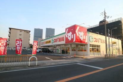 スギ薬局八尾南久宝寺店の画像1