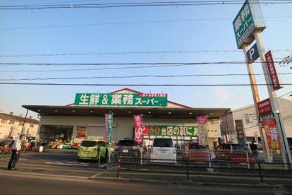 業務スーパー 久宝寺駅南店の画像1