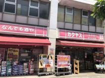 カクヤス 王子店