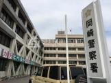 岡崎警察署
