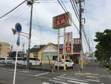 餃子の王将 岡崎南店