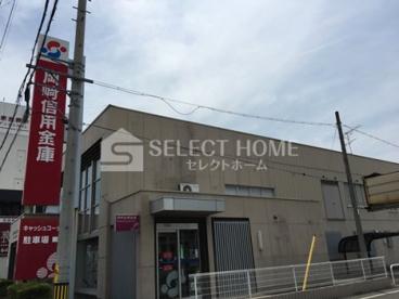 岡崎信用金庫六名支店の画像1
