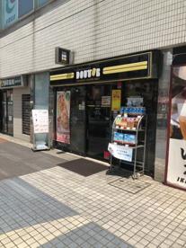 ドトールコーヒーショップ 鶴見西口店の画像1