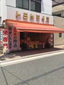 トミヤライス豊岡店の画像1
