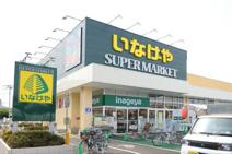 いなげや 小金井本町店