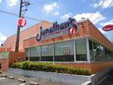 ジョナサン 東小金井店