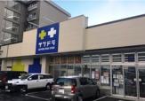 サツドラ 北円山店