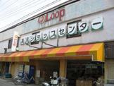Loop(ループ) 高見の里店