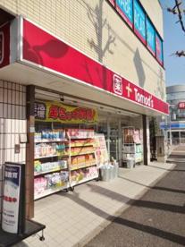 Tomo's(トモズ) 洗足駅前店の画像1