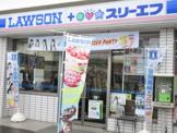 ローソン・スリーエフ 寒川宮山駅前店