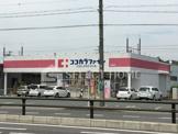 ココカラファイン 本宿店