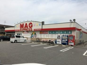 MAG FOODS(マグフーズ) 本宿店の画像1