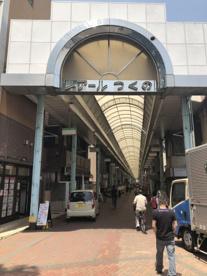 レアールつくの商店街の画像1
