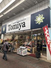 トミヤ 鶴見店の画像1