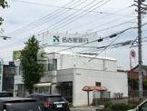 名古屋銀行岡崎南支店