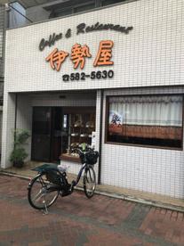 レストラン伊勢屋の画像1