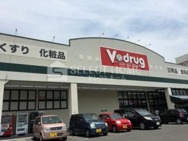 V・drug 六名店の画像1