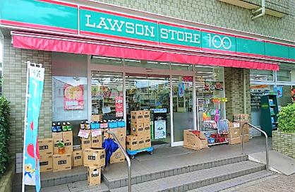 ローソンストア100 大泉学園町八丁目店の画像1