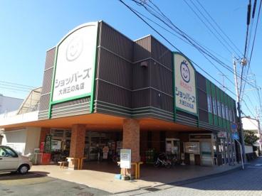 ショッパーズ三の丸店の画像1
