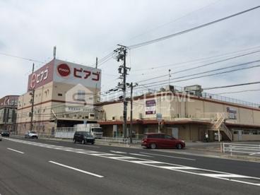 ピアゴ 上和田店の画像1