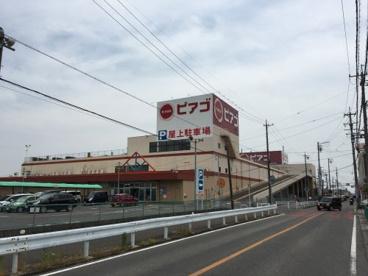 ピアゴ 上和田店の画像2
