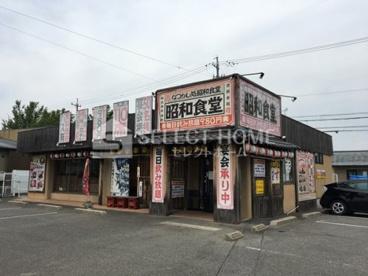 昭和食堂岡崎上和田店の画像1