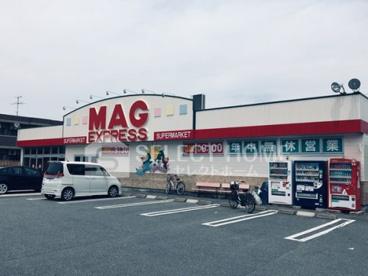 MAG FOODS(マグフーズ) 美合店の画像1
