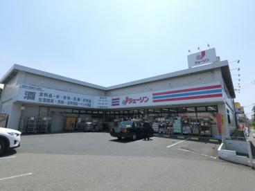 ジェーソン 千葉都町店の画像1