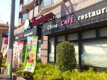 バーミヤン 小平仲町店の画像1