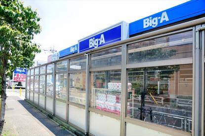 ビッグエー小平鈴木店の画像1