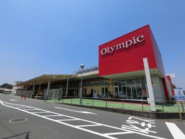Olympic(オリンピック) 千葉東店の画像1