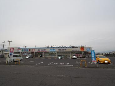 ウエルシア前橋北代田店の画像1