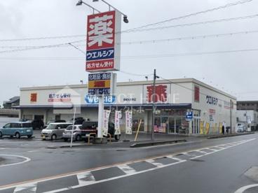 ウエルシア岡崎大樹寺店の画像1