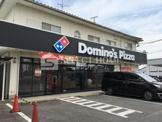 ドミノ・ピザ 岡崎エルエルタウン店
